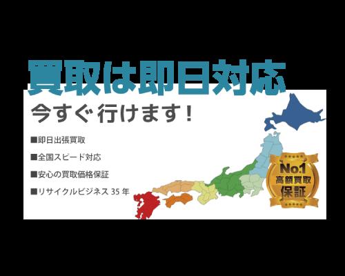 即日出張買取エリアを関東圏+@と拡張しております。