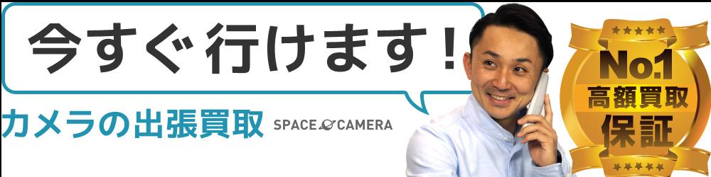 スペースカメラ